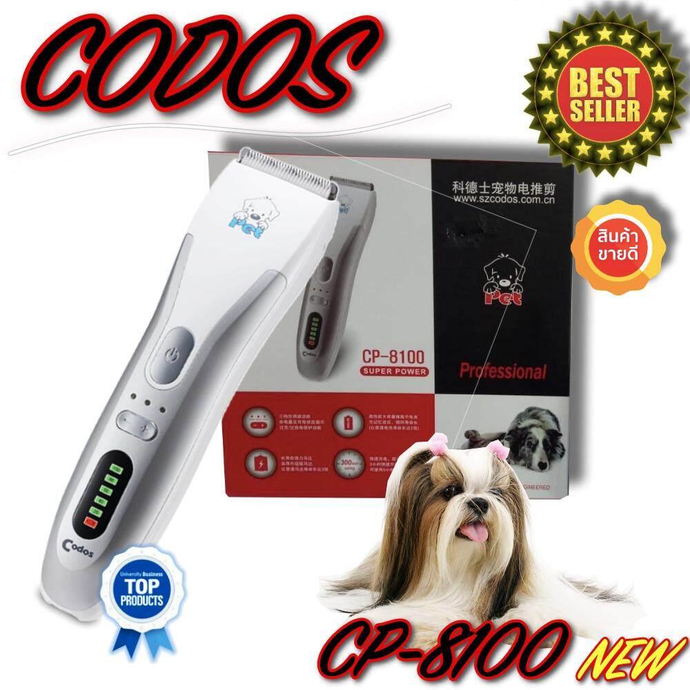 Codos ปัตตาเลี่ยน ตัดแต่งขนสุนัข เซรามิค Movable Blade + เหล็กสเตนเลสอย่างดี Cp-8100 By Chayanid.