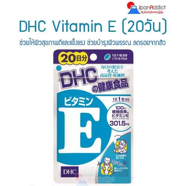 Dhc Vitamin E 20 Days วิตามินอี ช่วยลดจุดด่างดำต่างๆ (20 เม็ด).