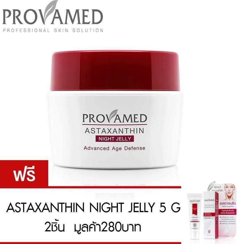 Provamed Astaxanthin Night Jelly 30 g.ฟรี ASTAXANTHIN NIGHT JELLY 5 G (2ชิ้น) (ฺBOGO)