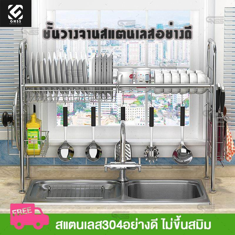 Gnss ชั้นวางจาน สแตนเลส คร่อมอ่างล้างจาน (60cm) Dish Rack 304 Stainless  Steel Height Adjustable Sink By Gnss Official Store