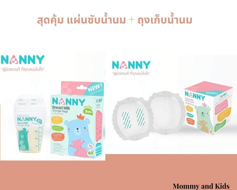 สุดคุ้ม แผ่นซับน้ำนม Nanny 30 ชิ้น + ถุงเก็บน้ำนม ถุงเก็บนม Nanny 60 ชิ้น By Chita Beauty.