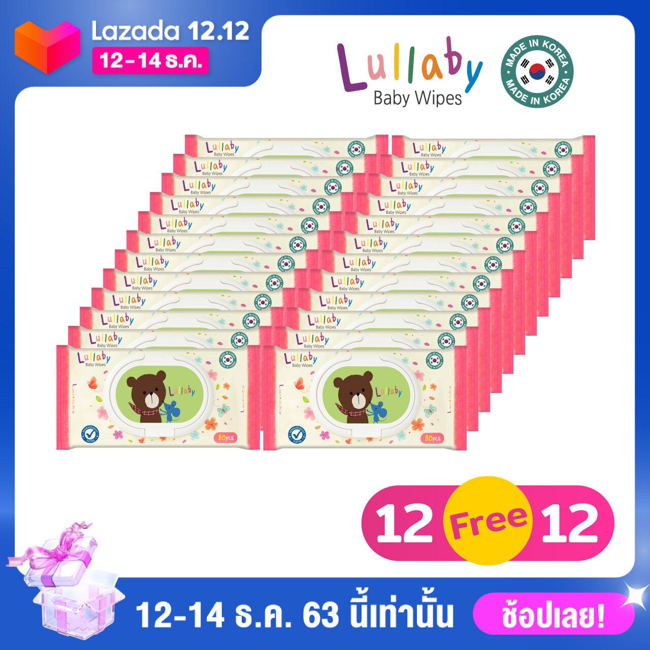 ราคา [ซื้อ 12 ฟรี 12 ] Lullaby baby wipes ทิชชู่เปียกลัลลาบาย (80แผ่น) สูตรน้ำแร่จากฝรั่งเศส