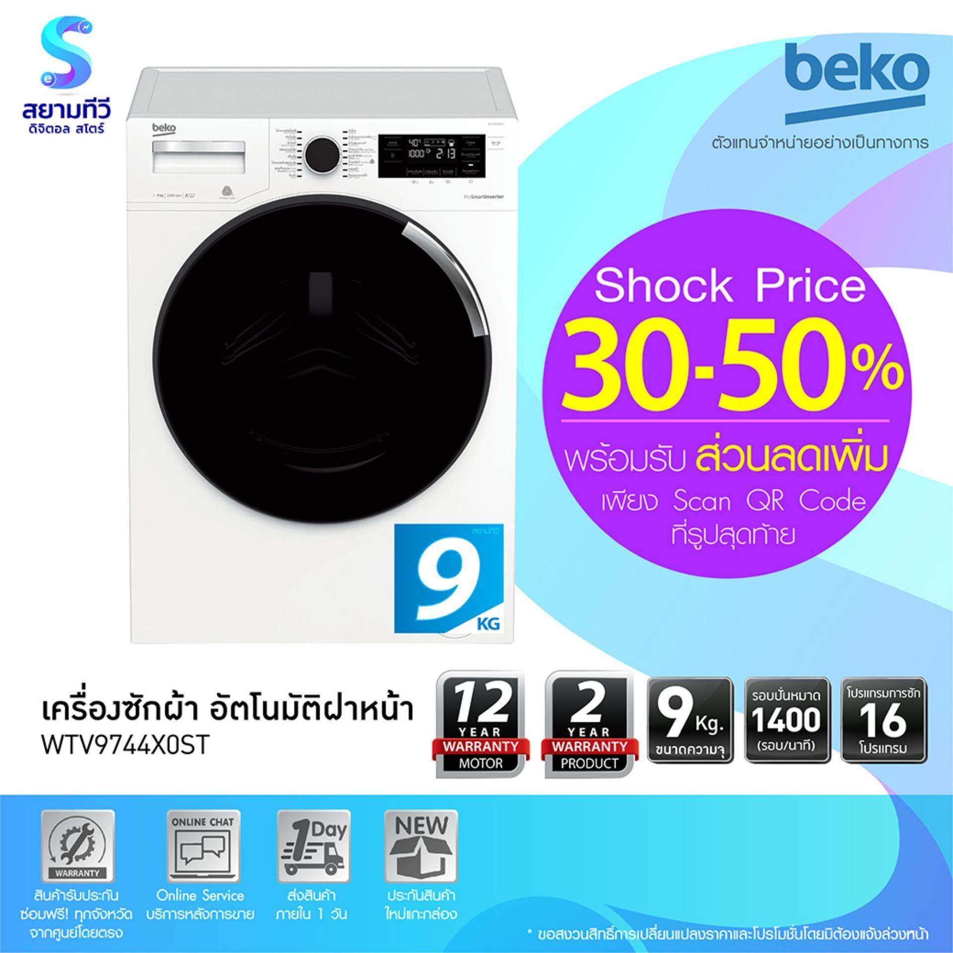 เครื่องซักผ้า BEKO รุ่น WTV9744X0ST 9 Kg. (สีขาว)