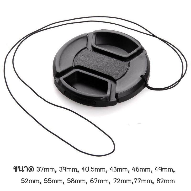 Lens Cap Non-Brand ฝาปิดหน้าเลนส์ (ขนาด 37, 39, 40.5, 43, 46, 49, 52, 55, 58, 67, 72, 77, 82mm).