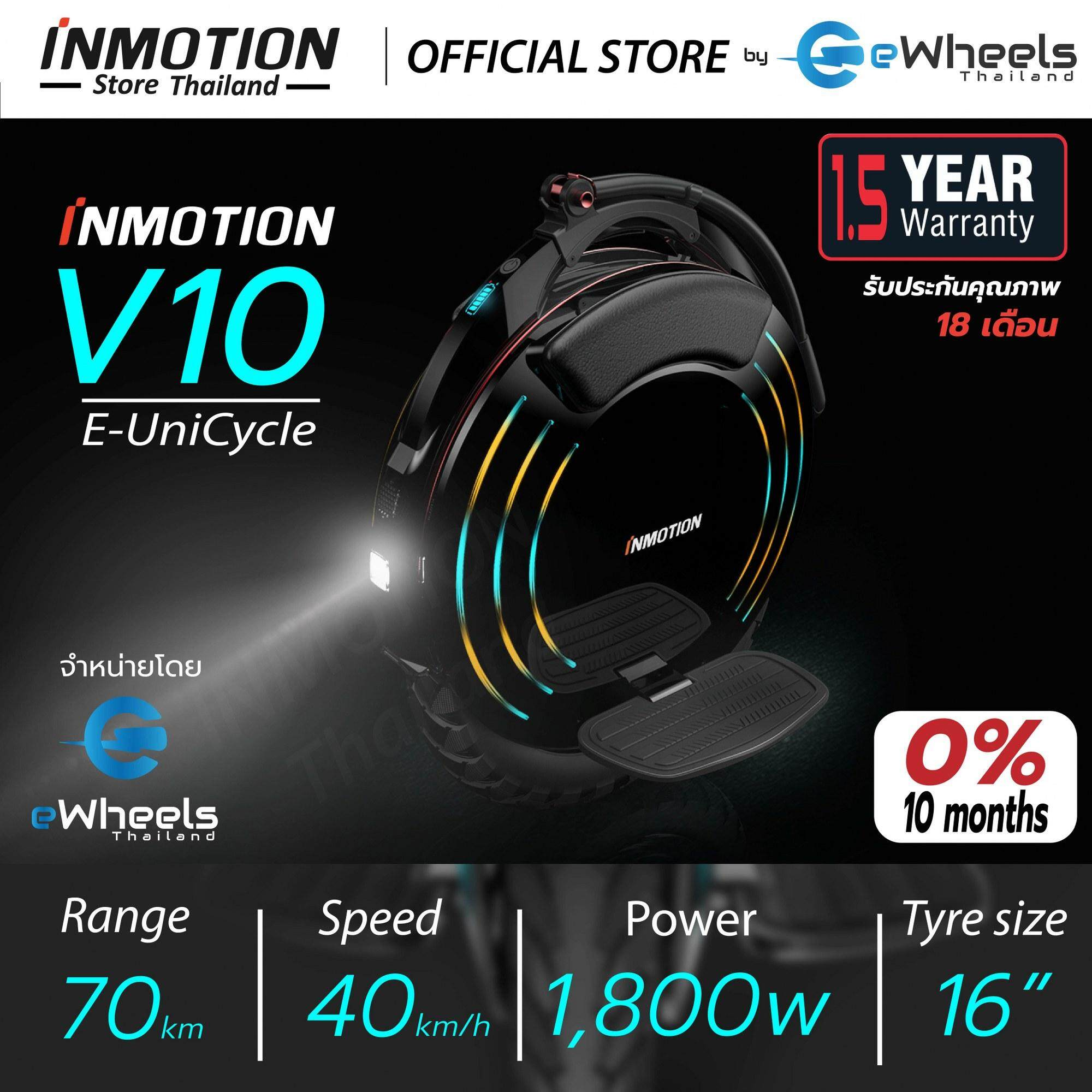 รถล้อเดียวไฟฟ้า Inmotion V10 (v10 Electric Unicycle) By Inmotion Thailand (by Ewheels Thailand).