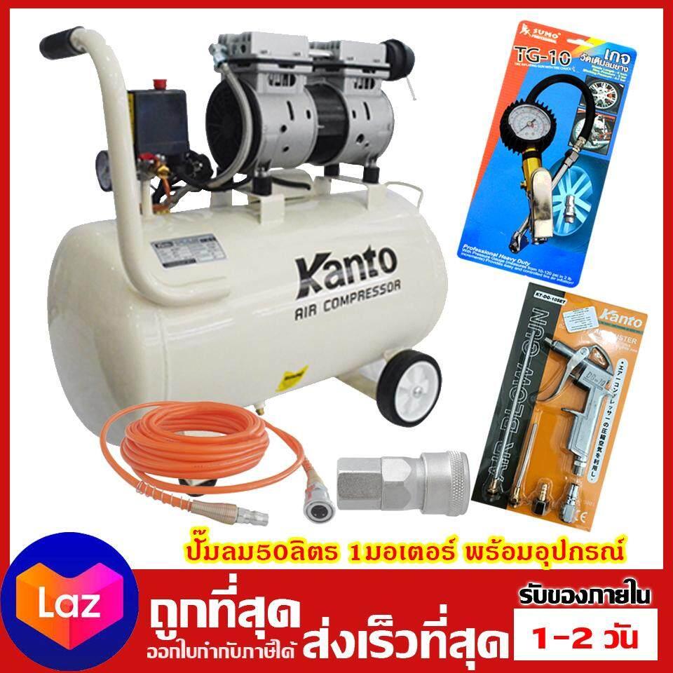 Kanto ปั๊มลมเสียงเงียบ ไม่ใช้น้ำมัน Air Compressor Oil Free Kt-Of 50 ขนาด 50 ลิตรพร้อมอุปกรณ์(ฺb2).