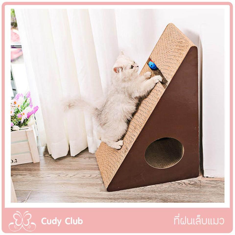 ที่ลับเล็บแมวทรงสามเหลี่ยม Cudyclub มีช่องนอนมุดได้ ของเล่นกระดิ่งแมว กระดาษลูกฟูก By Cudy Club.