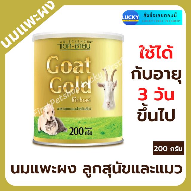 นมแพะผง นมผง Ag-Science Goat Gold นมแพะผงสำหรับลูกสุนัข,ลูกแมว,ลูกกระต่าย อาหารแทนนมผง ขนาด 200 กรัม (พร้อมส่ง)