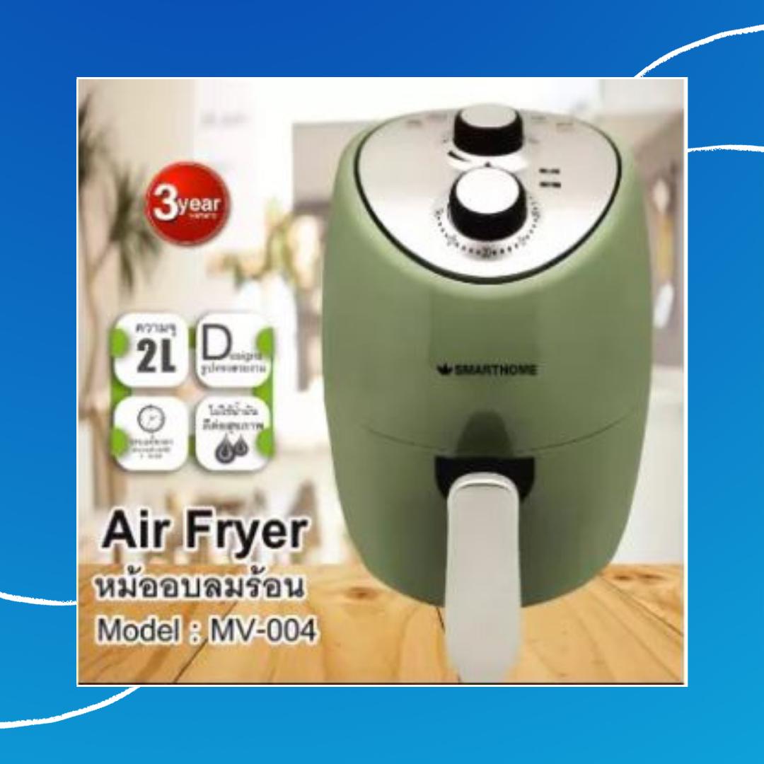 หม้อทอดไร้น้ำมัน Smarthome Air Fryer รุ่น Mv-004 ขนาด 2 ลิตร รับประกัน 3 ปี จัดส่งฟรี มีเก็บเงินปลายทาง.