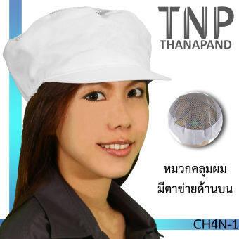 หมวกคลุมผม หมวกอุตสาหกรรม หมวกคลีนรูม  หมวกโรงงาน  มีตาข่ายด้านบน รหัส# CH4N หมวกคลุมผม TNP Thanapand ฐานะภัณฑ์