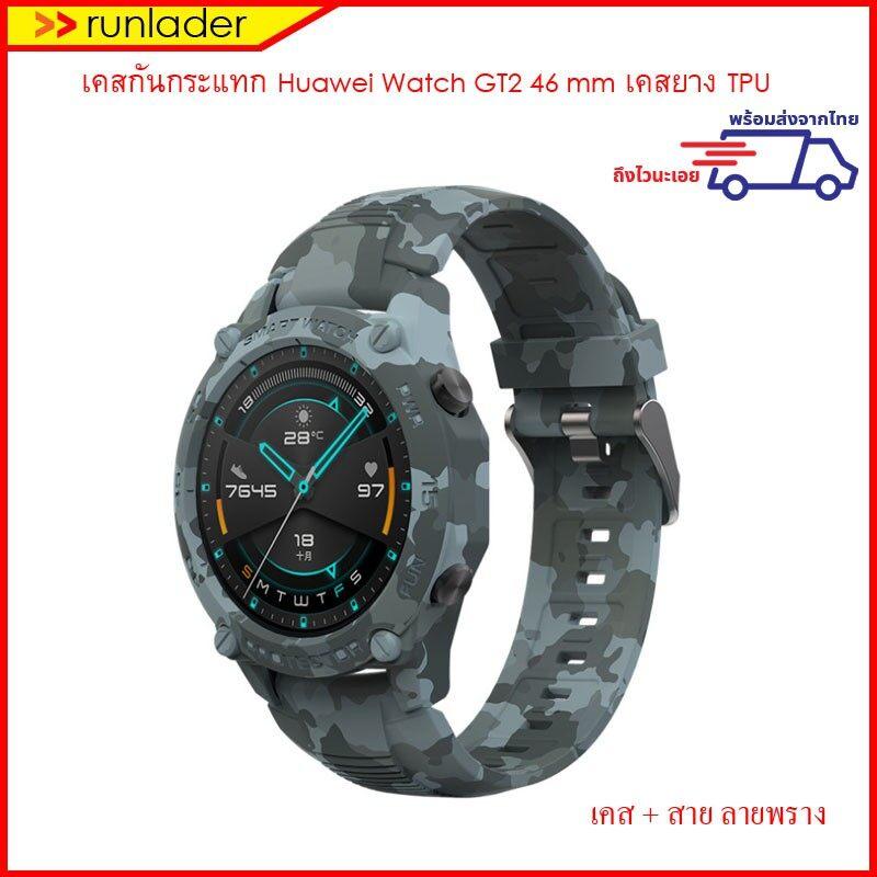 เคสกันกระแทก สายนาฬิกา ลายพราง Huawei Watch Gt2 46mm Case ยางtpu ยี่ห้อ Sikai.