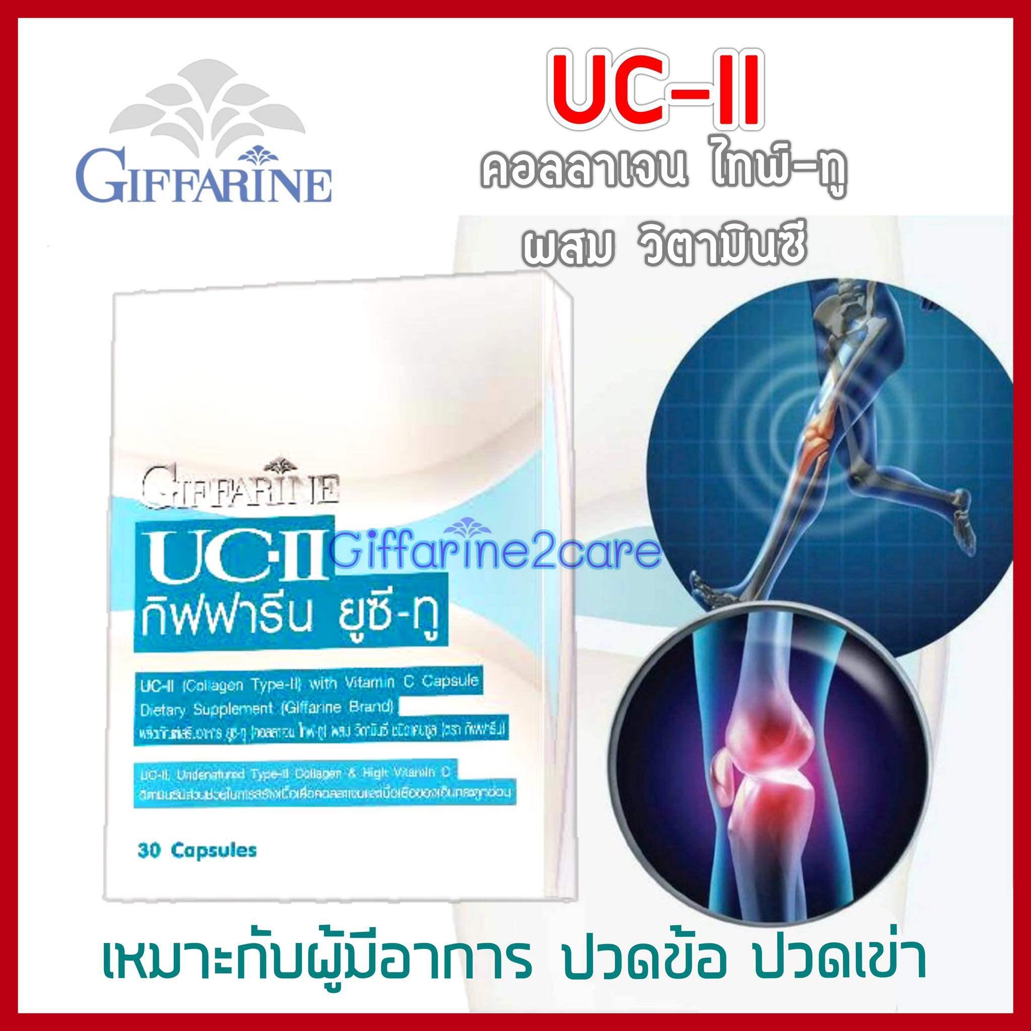 Giffarine Uc2 กิฟฟารีน ยูซีทู อาหารเสริมสำหรับผู้ใหญ่ คอลลาเจนชนิดที่2 สารสกัดจากอเมริกา คอลลาเจน ไทพ์-ทู.