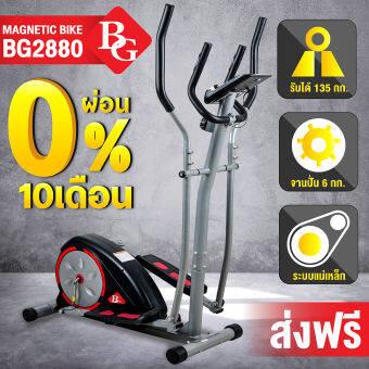 B&G จักรยานปั่นออกกำลังกาย Magnetic Bike จักรยานบริหาร ระบบแม่เหล็ก รุ่น BG2880