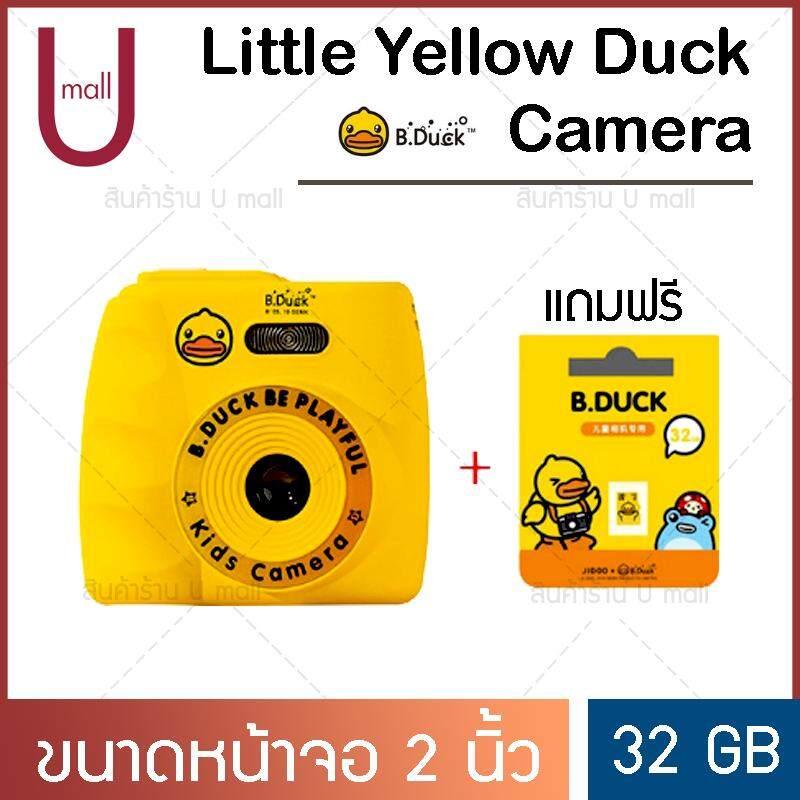 กล้องโพลารอยด์ กล้องฟิล์ม กล้องถ่ายรูปเด็ก กล้องเด็ก กล้องพกพา กล้องมินิ กล้องจิ๋ว กล้องวีดิโอ B.duck Little Yellow Duck Childrens Camera พร้อมเมมโมรี่ 32gb U Mall.