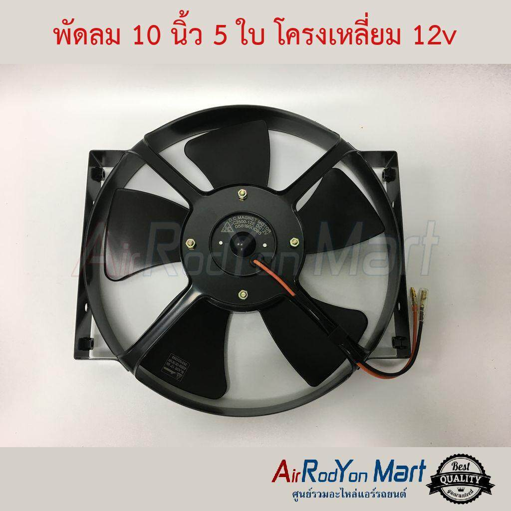 พัดลม 10 นิ้ว 5 ใบ โครงเหล็ก 12v - พัดลมระบายความร้อนแผงแอร์.