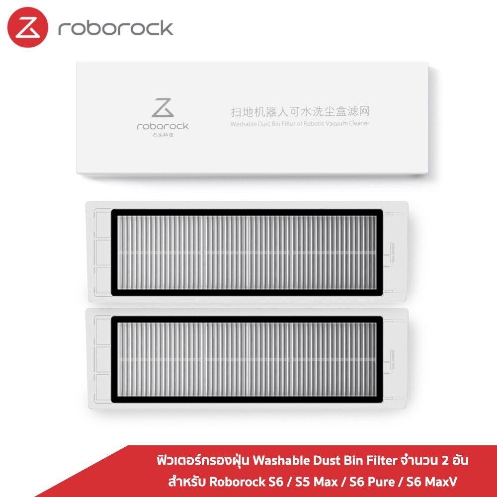 [ของแท้ Original] ฟิลเตอร์กรองฝุ่น Washable Dust Bin Filter สำหรับหุ่นยนต์ Roborock