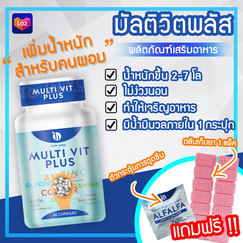 วิตามินคนผอม มัลติวิตพลัส H2you Multivit Plus วิตามินสูตรใหม่ ไม่ง่วงนอน..!! ของแท้ 100% มัลติวิตามิน 1 กระปุกทานได้ 1 เดือน เพิ่มได้ 2-7 โล อาหารเสริมเพิ่มน้ำหนัก วิตามินเพิ่มน้ำหนัก  Multivit Plus อาหารเสริมเพิ่มน้ำหนัก อาหารเสริม Multivit Plus.