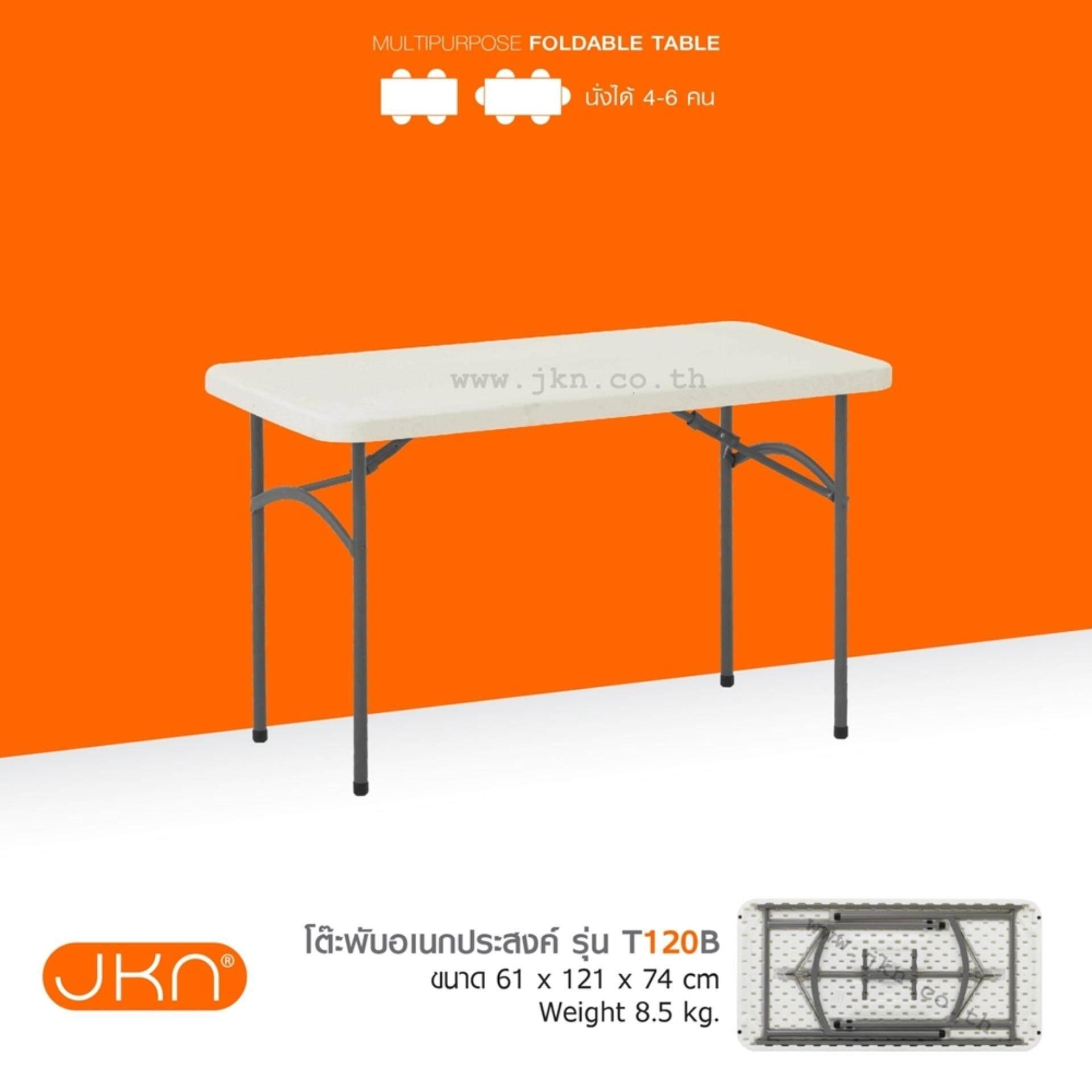 Jkn โต๊ะพับอเนกประสงค์ รุ่น T-120b By Mc Plus.