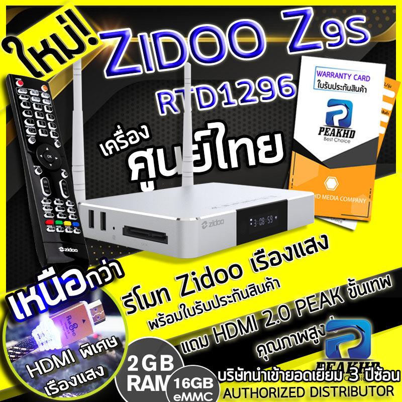 Zidoo Z9s [ศูนย์ไทย] 2020 Hd Player 4k Realtek 1296dd โดย Peakhd + ประกันศูนย์ไทย Authorized Distributor โดยตรง.