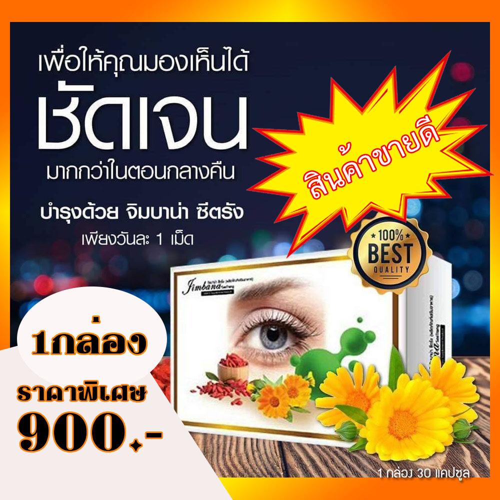 จิมบาน่าซีตรัง Jimbana seetrang (1 กล่อง 30 แคปซูล) ผลิตภัณฑ์เสริมบำรุงดวงตา เหมาะสำหรับ ต้อลม ต้อเนื้อต้อกระจก ต้อหิน วุ้นในตาเสื่อม