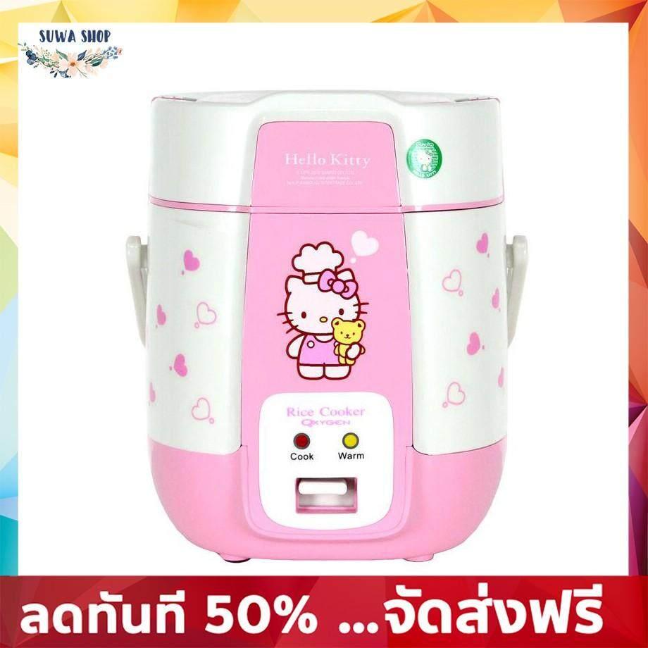 Sale 50% OXYGEN หม้อหุงข้าวไฟฟ้ามินิ Hello Kitty 0.4 ลิตร รุ่น RC-040 สีชมพู หม้อหุงข้าวไฟฟ้า หม้อหุ้งข้าว หม้อหุ่งข้าว ของแท้ 100% จัดส่งฟรี