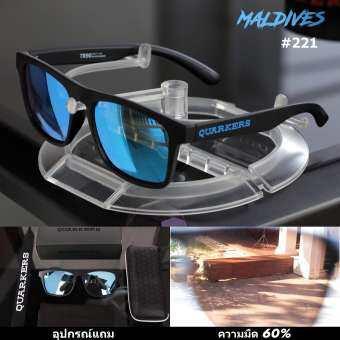 Quarkers ควากเกอร์ แว่นตากันแดด รุ่น Maldives มี 2 ไซส์ให้เลือก 52 มม. / 56 มม. นวัตกรรมใหม่เลนส์ตัดแสง 2 ชั้นโพลาไรซ์ + กันuv400-
