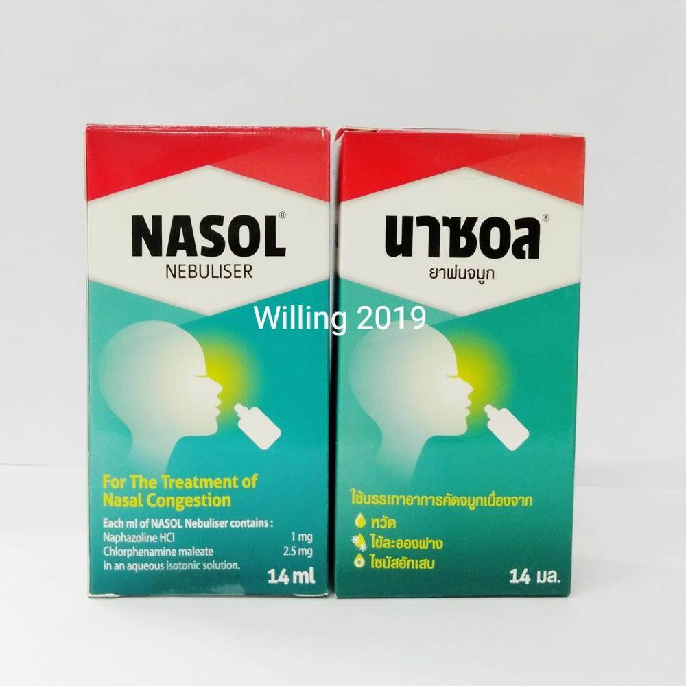 Nasal พ่นจมูก 14 Ml 2 ขวด บรรเทาอาการคัดจมุก เนื่องจากหวัด ไข้ละอองฟาง ไซนัสอักเสบ By Willing2019.