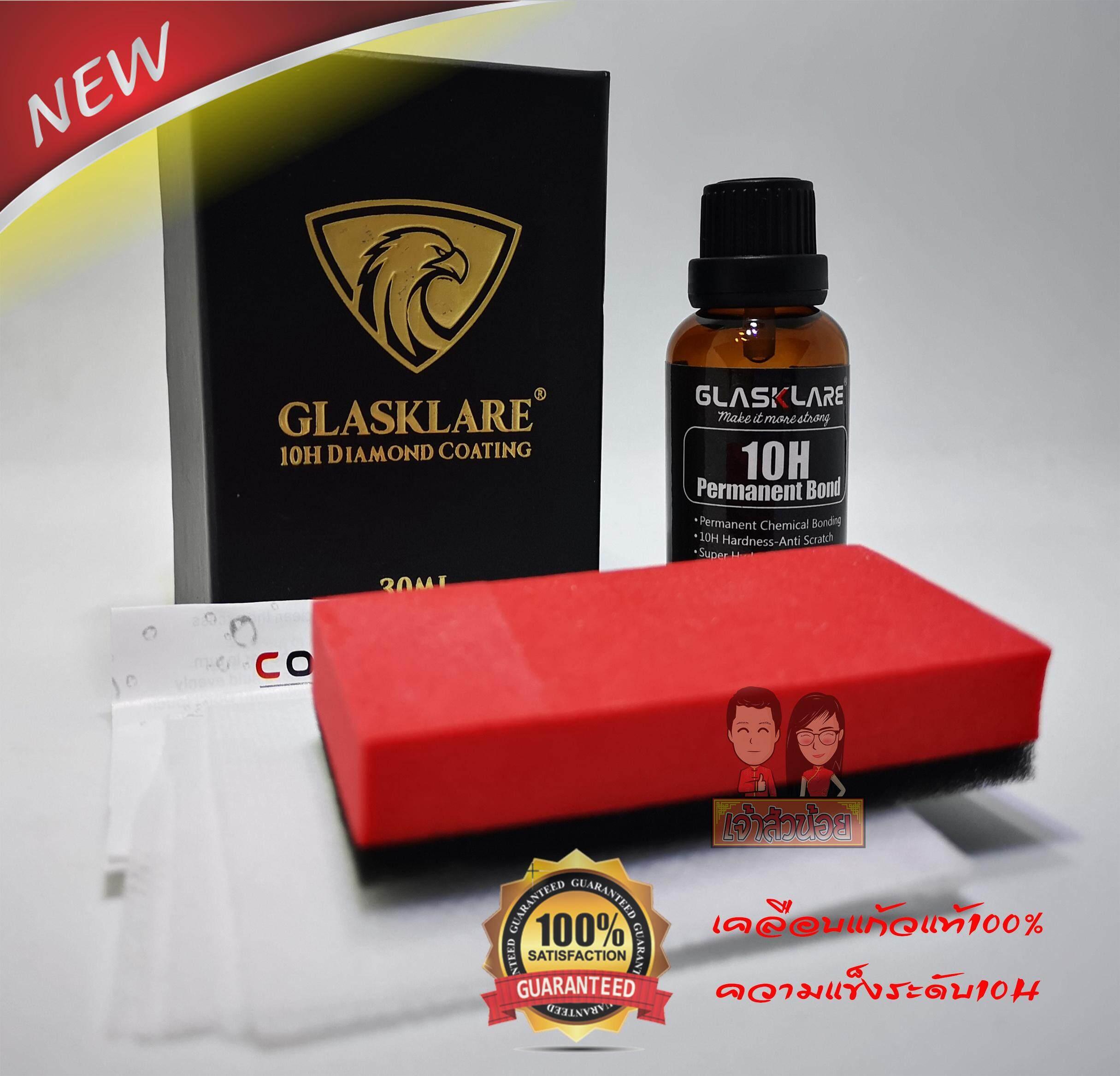 น้ำยาเคลือบแก้วรถยนต์แท้ ระดับ10h Glasklare (เกรดพรีเมียม).