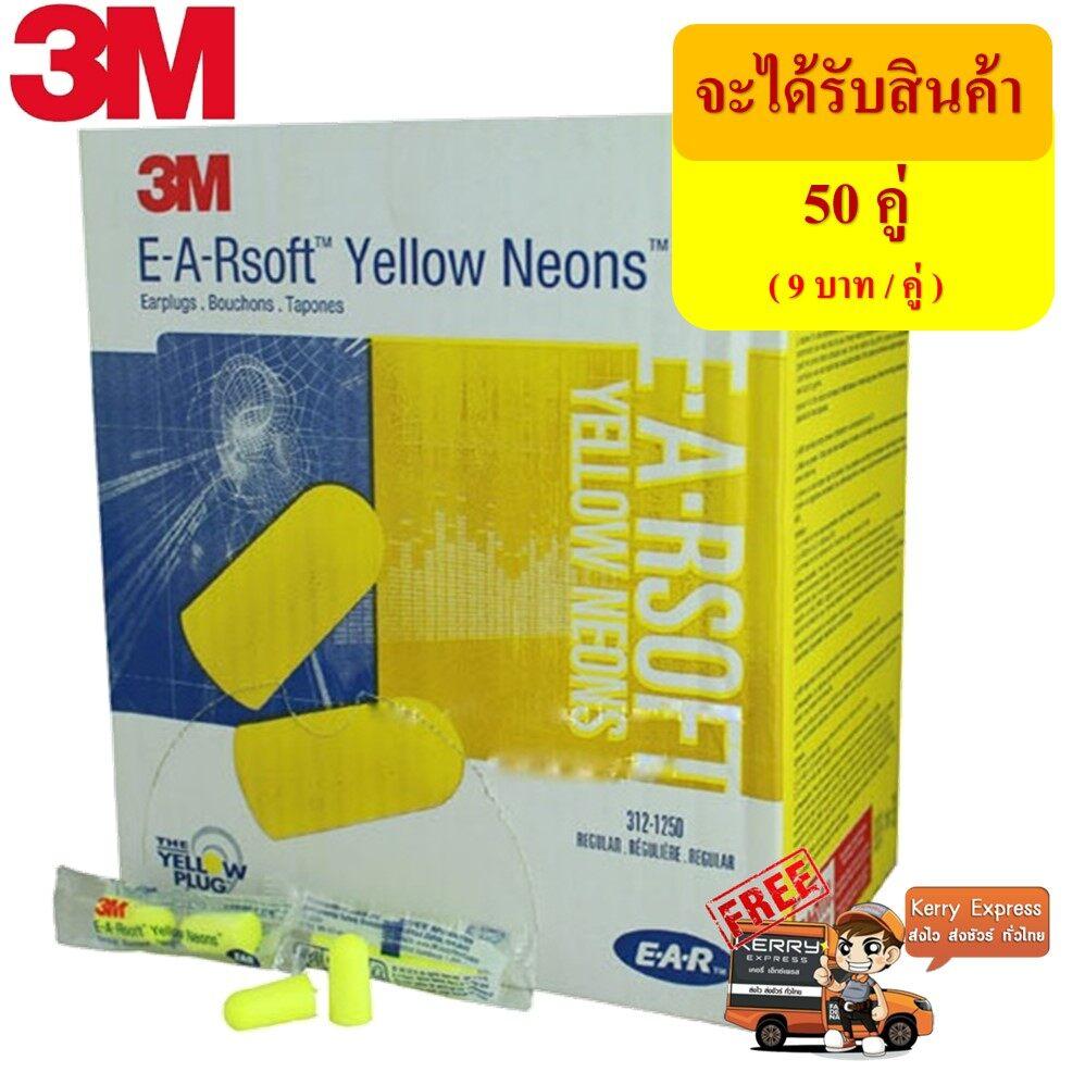 3M 1250 ที่อุดหูลดเสียง ชนิดโฟม ไม่เจ๊บหู ใส่สบาย EarPlug 3M 1250 E-A-Rsoft Neon Disposable Foam Ear Plug Uncorded 33Db