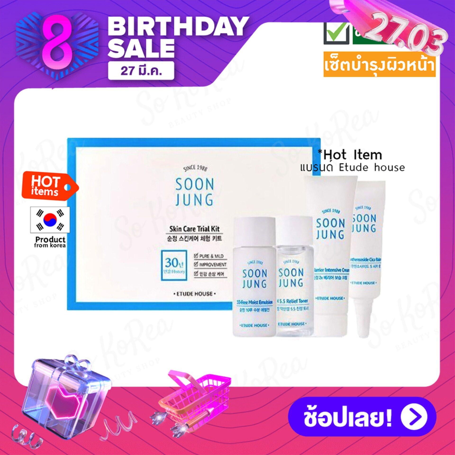 (ของแท้ 100% จากเกาหลี) Etude Soon Jung Skin Care Trial Kit (4 Items) เซ็ตดูแลผิวหน้า 4 ชิ้น ช่วยดูแลผิวได้ครบสูตร สำหรับผิวแพ้ง่าย ต้องลอง ! บอบบาง ลดการระคายเคือง สิวอุดตัน รักษาสิว ครีมรักษาสิว สิวอักเสบ ลดรอยสิว.