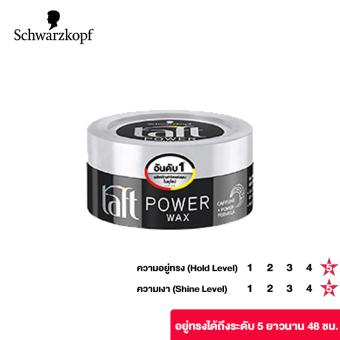 Schwarzkopf TAFT POWER WAX 75 ml. ชวาร์สคอฟ ทัฟท์ แว็กซ์จัดแต่งทรงผม สูตรพาวเวอร์ แว็กซ์ 75 มล.