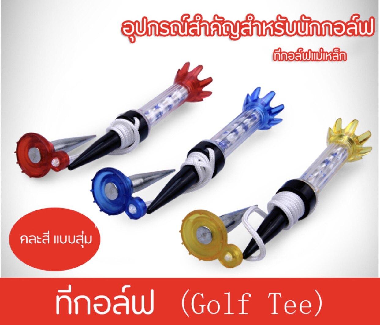 ทีกอล์ฟแม่เหล็ก Golf Tee ที่ตั้งลูกกอล์ฟ ตัวตั้งลูกกอล์ฟ ยืดหยุ่น มีเชือกยึดฐานกันหล่นหาย ตัวตอกฐานสองอัน ยาว8cm. สีแบบสุ่ม.