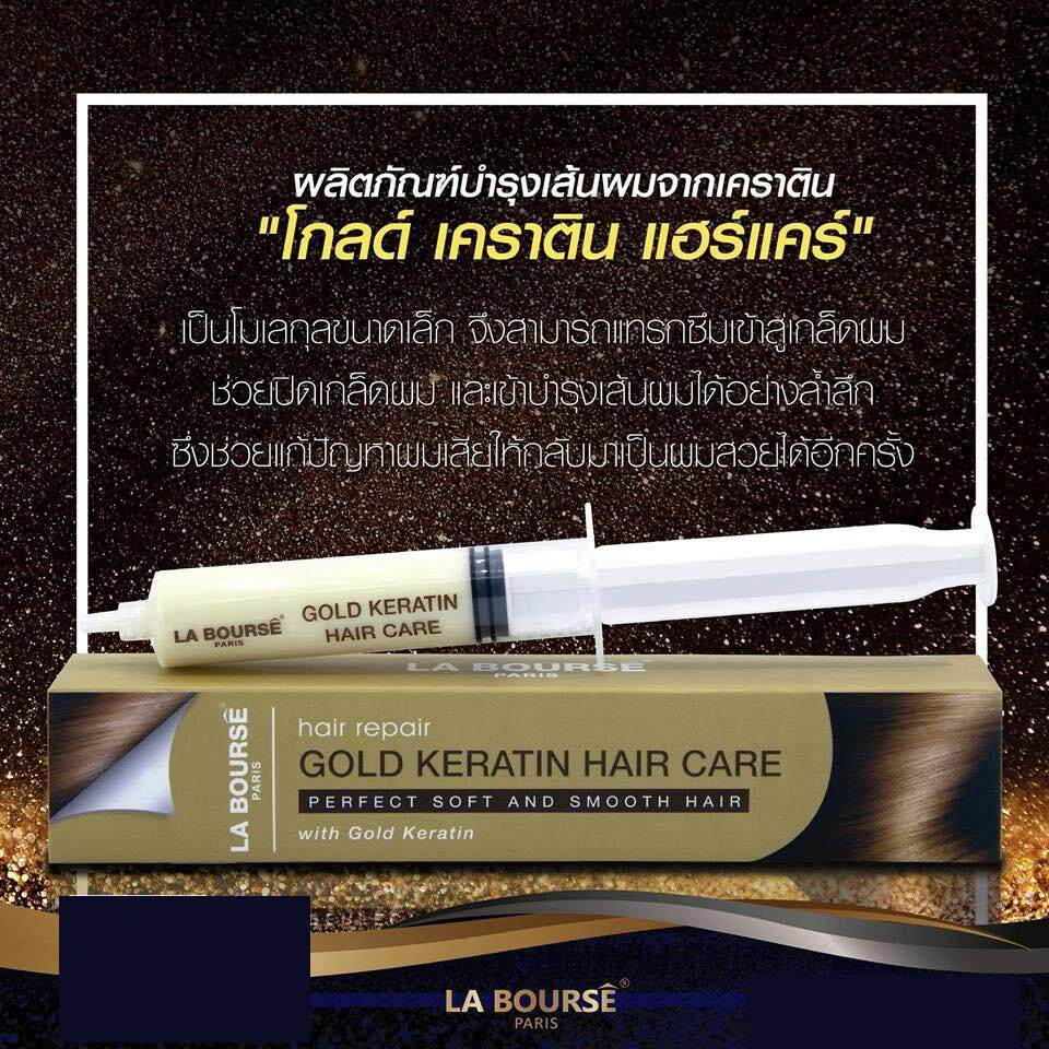 -ใหม่- La Bourse Gold Keratin Hair Care ครีมหมักผมเสีย ที่ช่างทำผมเลือก ลาบูสส์ โกลด์ เคราติน แฮร์ แคร์ 30 มล.