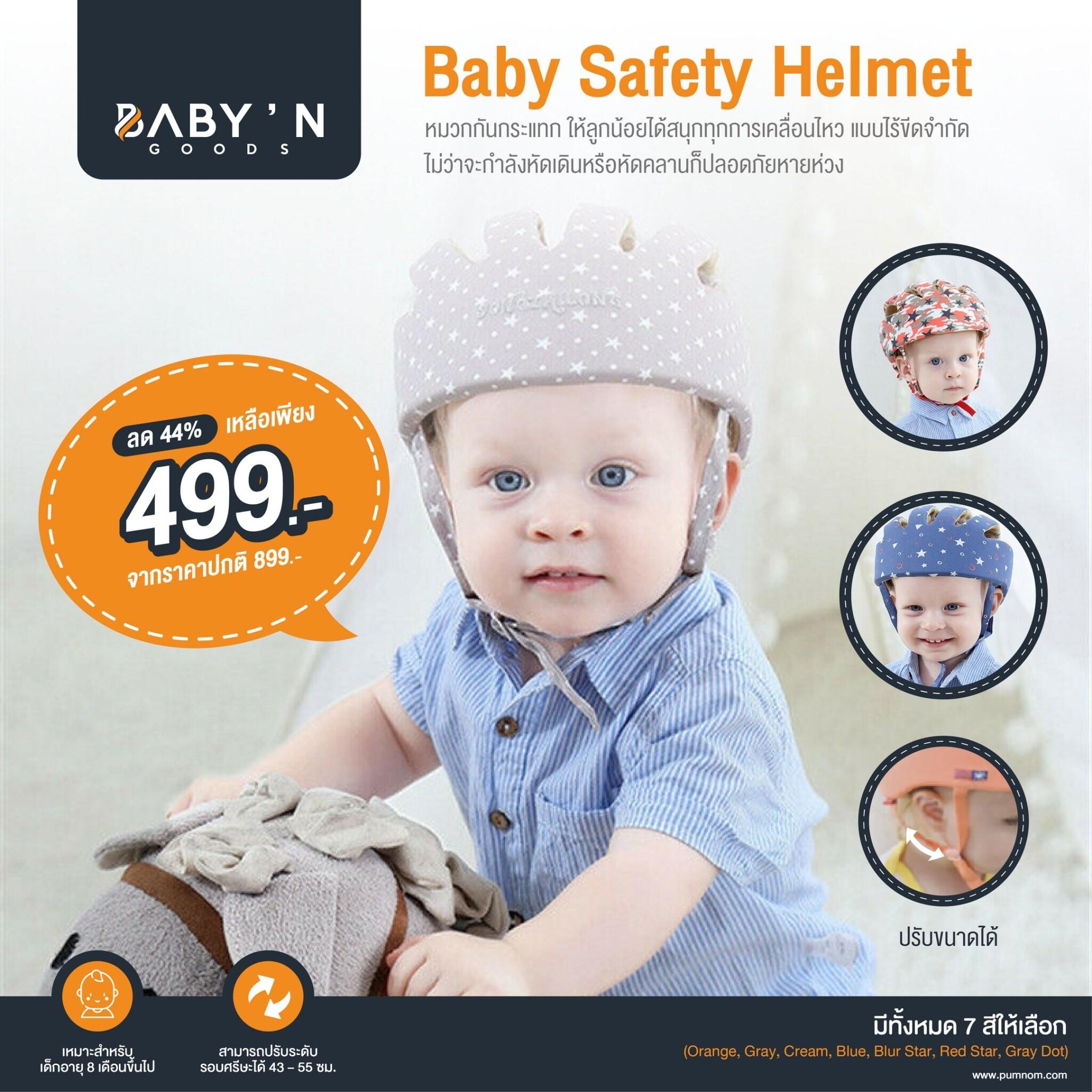 รีวิว BABY'N GOODS หมวกกันกระแทก สำหรับรอบศีรษะ 43-55 cm.