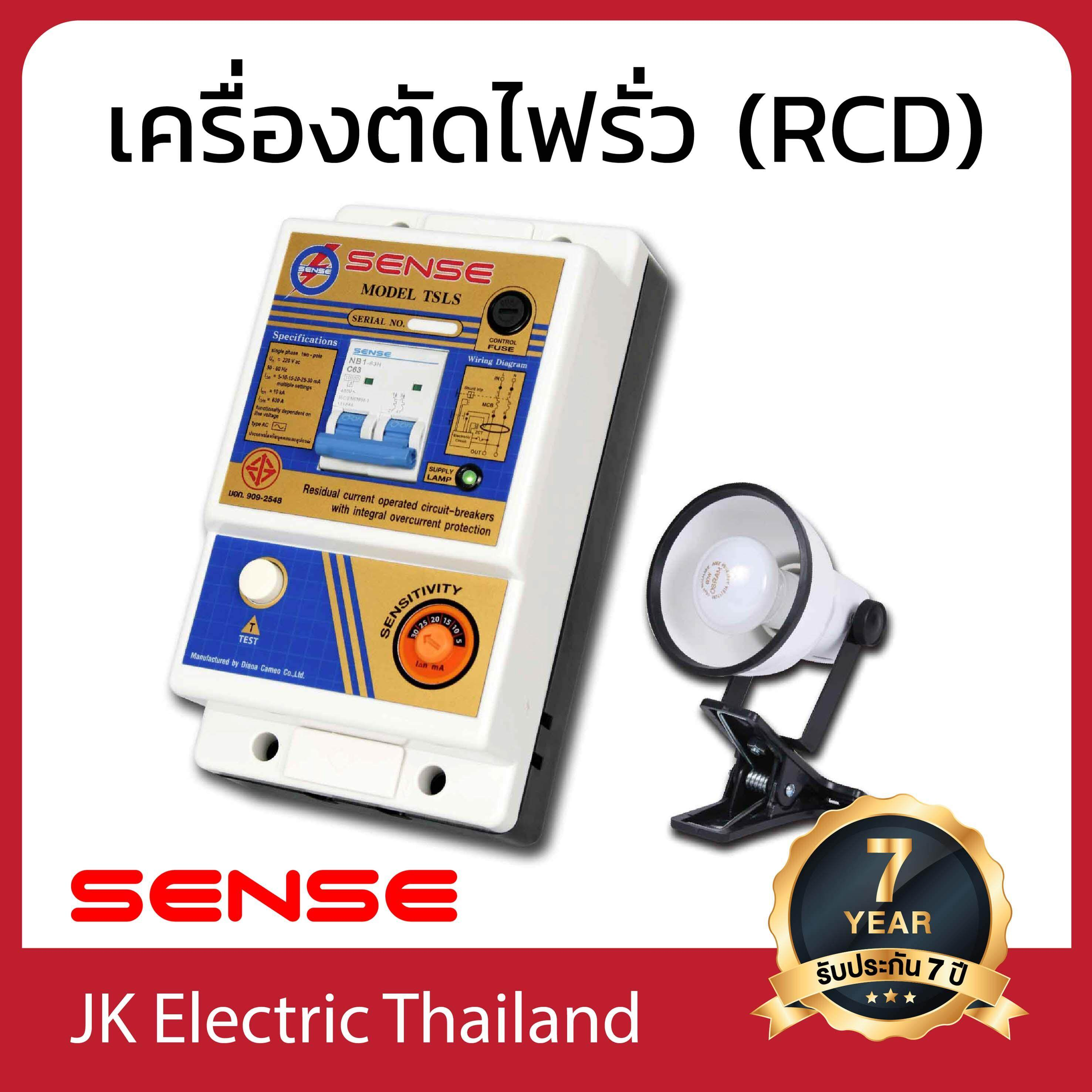 Sense กันดูด เครื่องตัดไฟ เครื่องตัดไฟรั่ว (rcd) พร้อมโคมไฟฉุกเฉิน เซนส์ รุ่น Tsls (ขนาดเมน 16a, 32a, 50a, 63a) ป้องกันไฟดูด ไฟช็อต ไฟรั่ว ใช้ไฟเกิน.