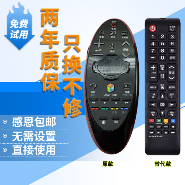 The Application of Samsung Smart Touch Voice TV Remote Control BN59-01184D 01181D 01182D BN94-07469A 07557A 55 UA65HU9800J RMCTPH1AP1