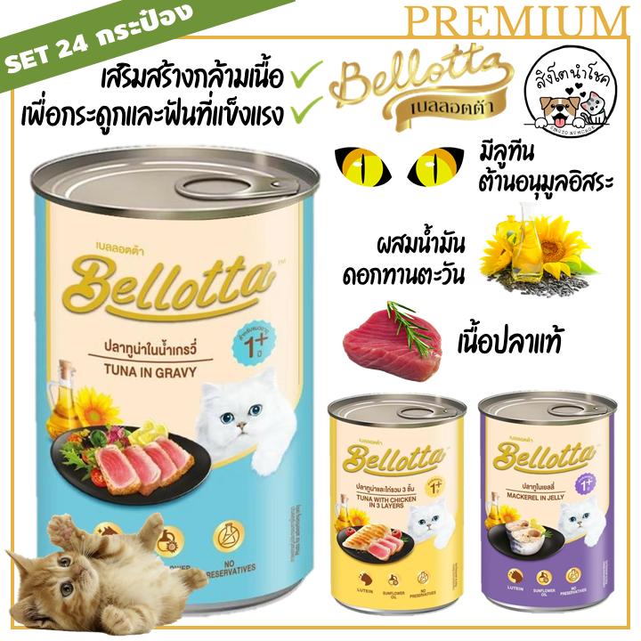 ?? สิงโตนำโชค ?? [6กระป๋อง] Bellotta Can เบลลอตต้า แบบกระป๋อง อาหารแมวแบบเปียก 400g อาหารเปียก แมวอายุ 1ปีขึ้นไป มีทอรีน อาหารแมวพรีเมี่ยม.