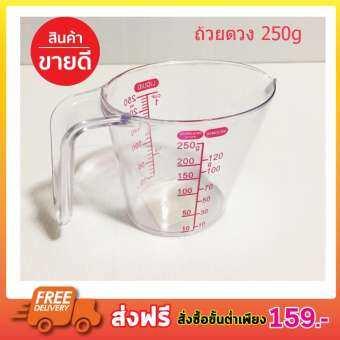 ถ้วยตวง 250g ถ้วยพลาสติก แก้วตวง แก้วพลาสติก ถ้วยตวงของเหลว ถ้วยตวงพลาสติก ถ้วยตวงน้ำ ถ้วยตวงแบบมีด้ามจับแบบมีขีดสเกล ขนาด 250ml T0447