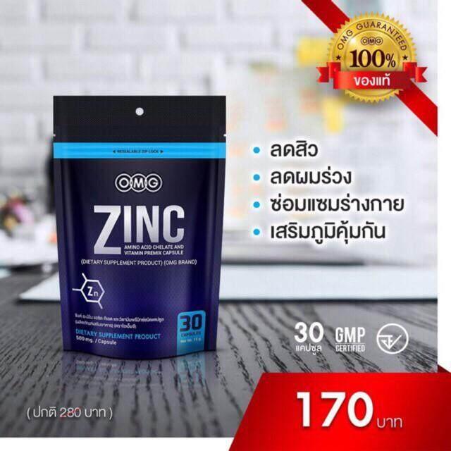 Omg Zinc (ซิงค์) 30 แคปซูล อาหารเสริมลดสิว สิวอักเสบ วิตามินบํารุงผม แก้ผมร่วง ผมบาง บํารุงผิวหน้า ช่วยคลายเครียด ผ่อนคลาย ลดอาการซึมเศร้าและอาการหงุดหงิด.