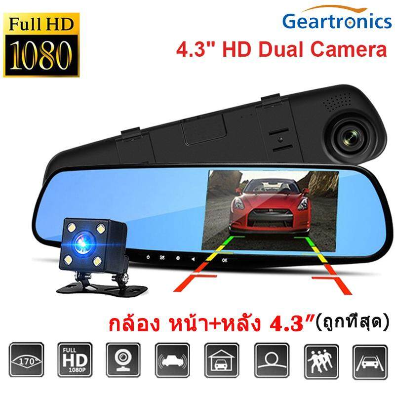 กล้องติดรถยนต์ (car Dvr) Full Hd 1080p กล้องหน้า+กระจกมองหลังในตัว 4.3หน้าจอ-Ak47 By Fn Electronics.