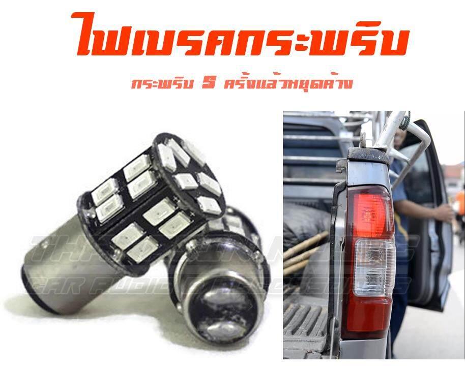 Ledไฟเบรคแบบกระพริบรถยนต์ แบบกระพริบ5ครั้งหยุดค้าง By Thanasinmusic.