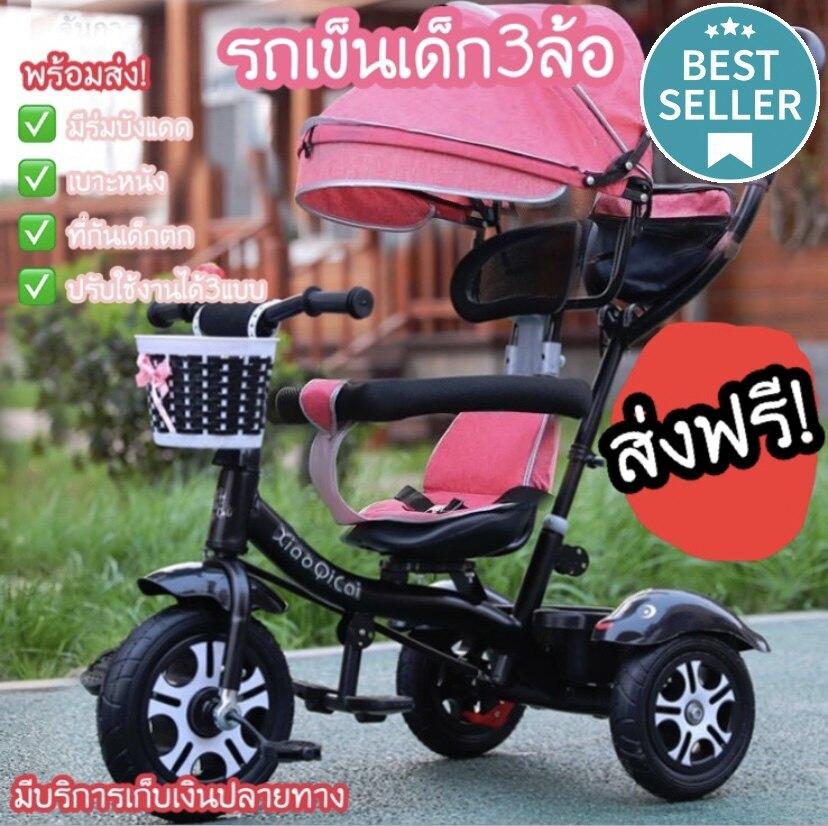 Babyloved ?พร้อมส่ง? จักรยานเด็กสามล้อ จักรยานเด็ก รถเข็นเด็กสามล้อ รถเข็นเด็ก แบบใหม่.
