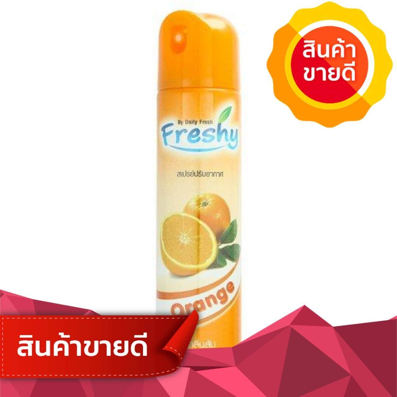 ((มีสินค้า)) เฟรชชี่ สเปรย์ปรับอากาศ กลิ่นส้ม 300มล. ผลิตภัณฑ์ปรับอากาศ แอร์ น้ํา หอม ปรับอากาศ ราคา เครื่อง ปรับอากาศ ส เปร ย์ ปรับอากาศ เครื่อง ปรับอากาศ แอร์ ซัม ซุง แผ่น น้ำหอม เครื่อง ปรับอากาศ ราคา อุปกรณ์ ทํา ความ สะอาด บ้าน ของแท้ 100% ราคาถูก.