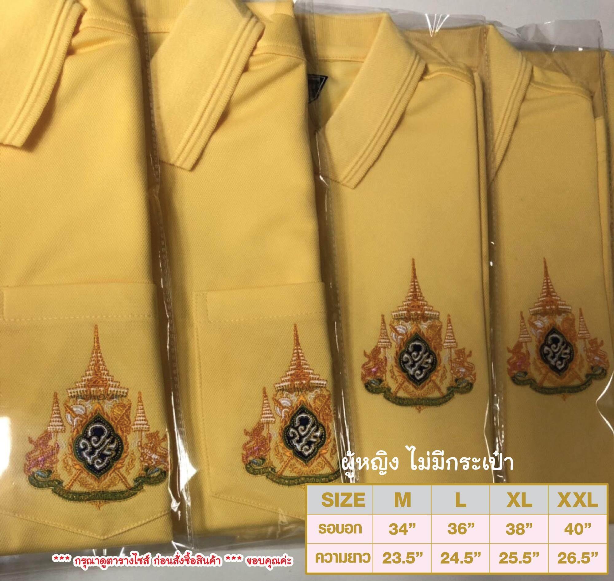 เสื้อโปโลสีเหลืองนาโน ผู้หญิง พร้อมตราสัญลักษณ์พระราชพิธีบรมราชาภิเษก พุทธศักราช ๒๕๖๒ By Megastore Jula 10.