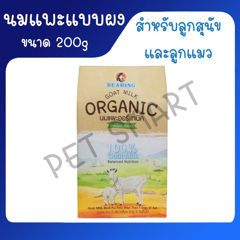 นมแพะผง ออร์แกนิค Bearing Organic Goat Milk นมแพะ สำหรับสัตว์เลี้ยง สุนัข แมว ชูก้าร์ กระรอก แฮมสเตอร์ ขนาด 200 กรัม.
