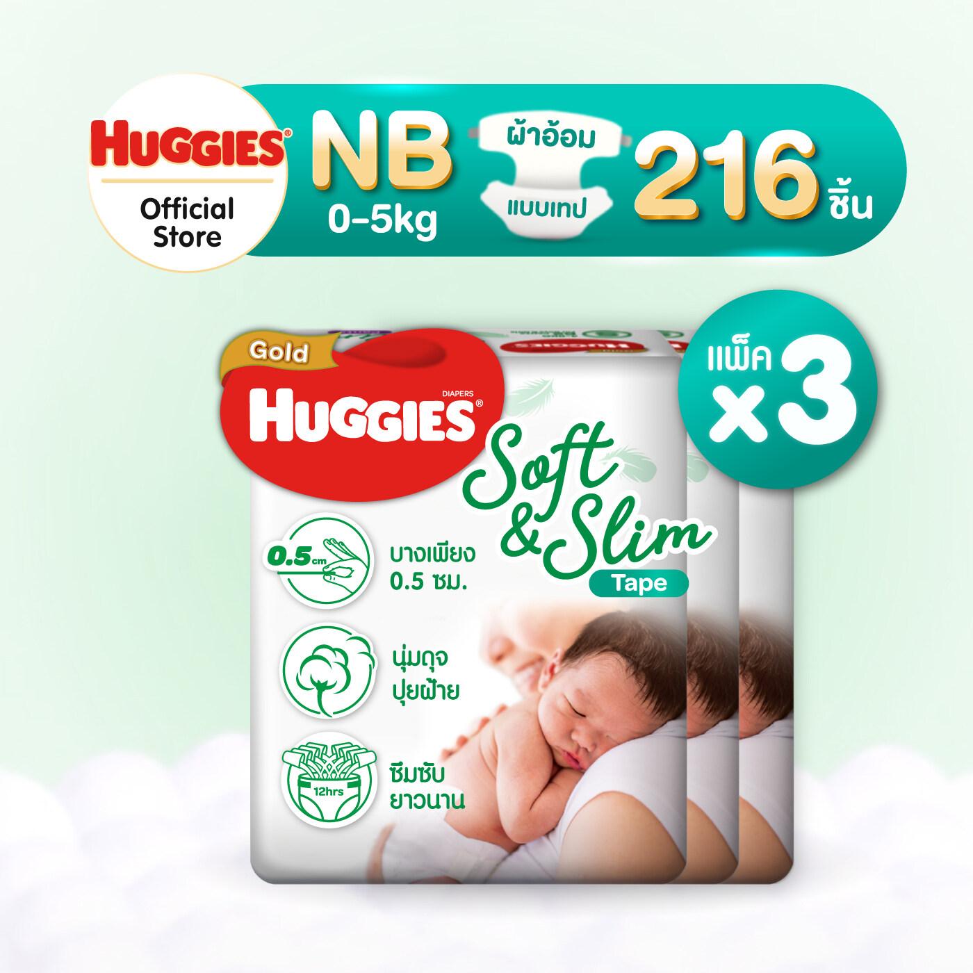 [ยกลัง] Huggies Gold Soft&Slim Tape [NB-S] แพมเพิสเด็ก ผ้าอ้อมเด็ก ผ้าอ้อมแรกเกิด พรีเมียม ฮักกี้ส์ โกลด์ ซอฟท์แอนด์สลิม แบบเทป ไซส์ NB-S 3 แพ็ค