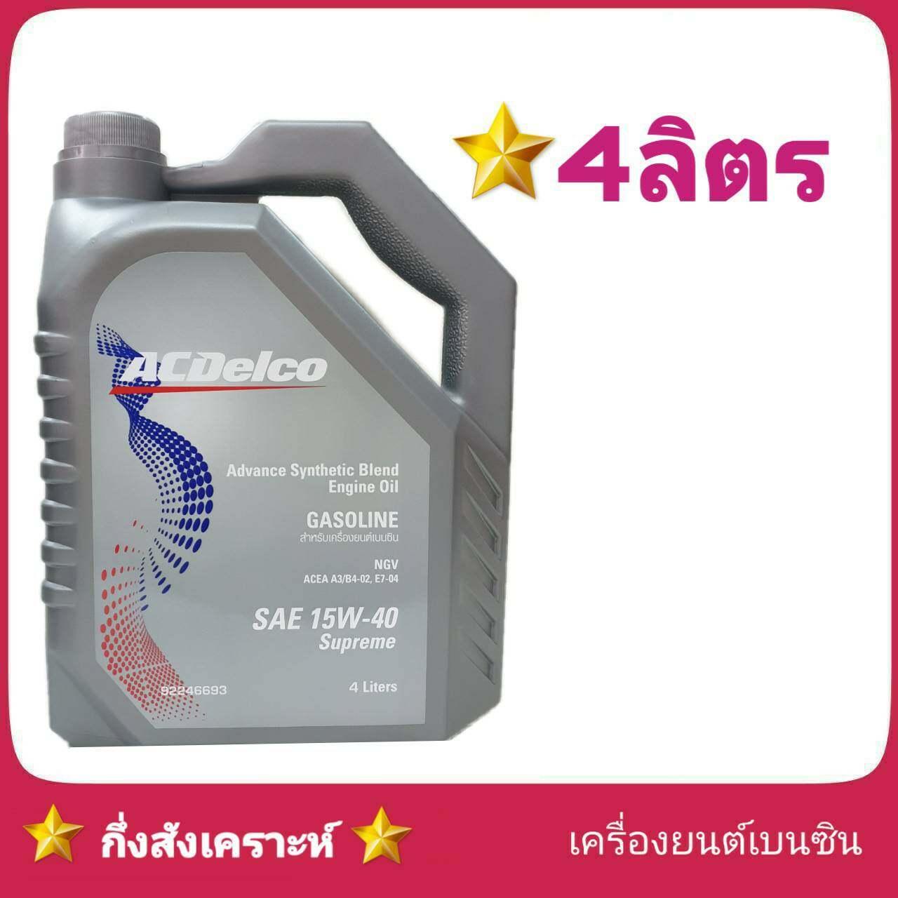 {ส่งฟรี} ACDelco 15W-40 4ลิตร กึ่งสังเคราะห์ เบนซิน GASOLINE