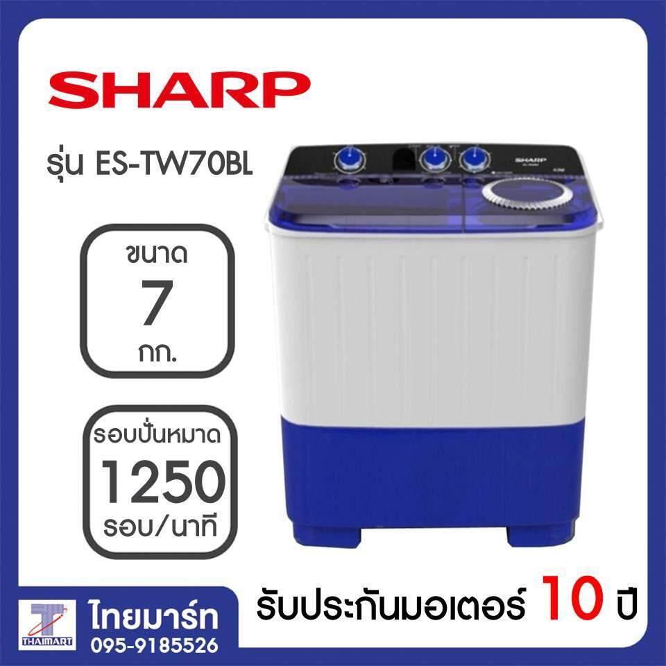 Sharp เครื่องซักผ้า 2 ถัง 7kg รุ่น Es-Tw70bl รับประกันมอเตอร์ 10 ปี (1 เครื่อง/1ออเดอร์) By Thaimart Electronic Mall.