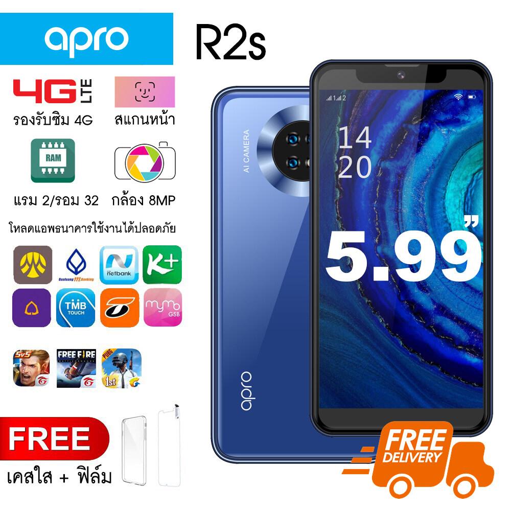 มือถือมาใหม่ Apro R2special สมาร์ทโฟน หน้าจอใหญ่ถึง 5.99นิ้ว Ram 2/ Rom 32 Gb ราคาจับต้องได้กันเบาๆ เครื่องแท้ ราคาถูกและดี ต้องรุ่นนี้ มีประกันศูนย์ 1 ปีเต็มส่งฟรีทั่วไทย.