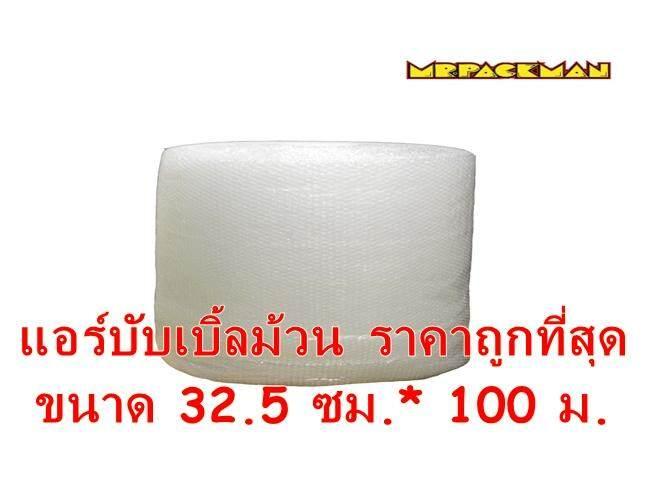 แอร์บับเบิ้ล พลาสติกกันกระแทก 32.5 ซม. * 100 ม. (40 แกรม) By Mr.packman.